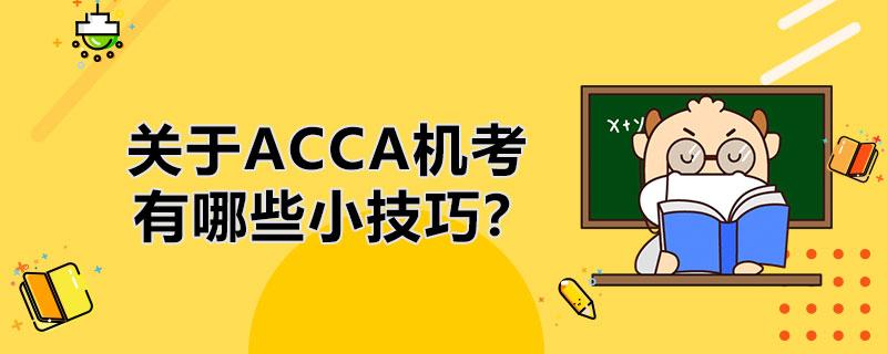 ACCA全面机考是什么体验?关于机考你必须知道这些技巧!