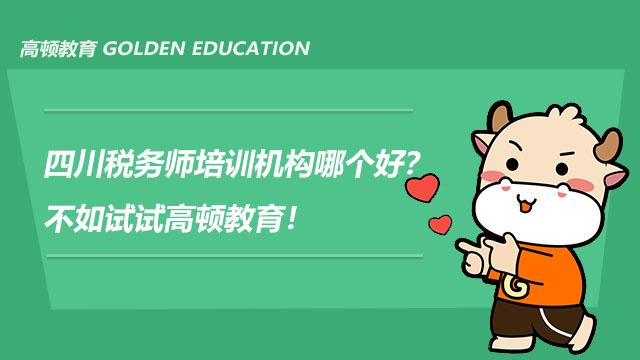 四川税务师培训机构哪个好?不如试试高顿教育!