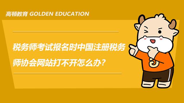 税务师考试报名时中国注册税务师协会网站打不开怎么办?
