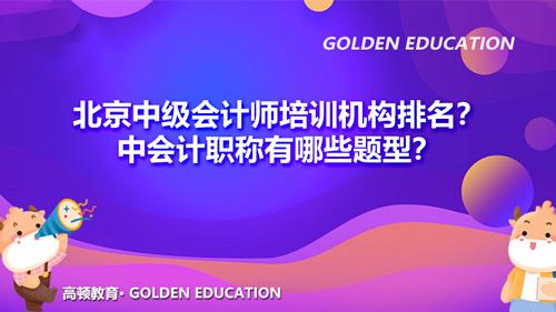 北京中級會計師培訓機構排名?中會計職稱有哪些題型?