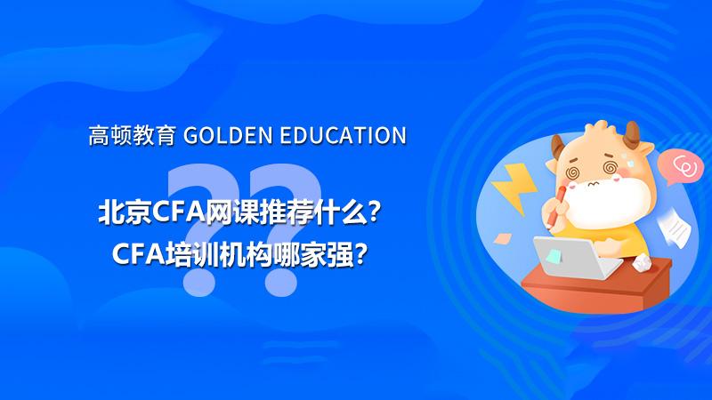 北京cfa网课推荐什么?CFA培训机构哪家强?