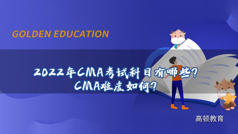 2022年CMA考试科目有哪些?CMA难度如何?