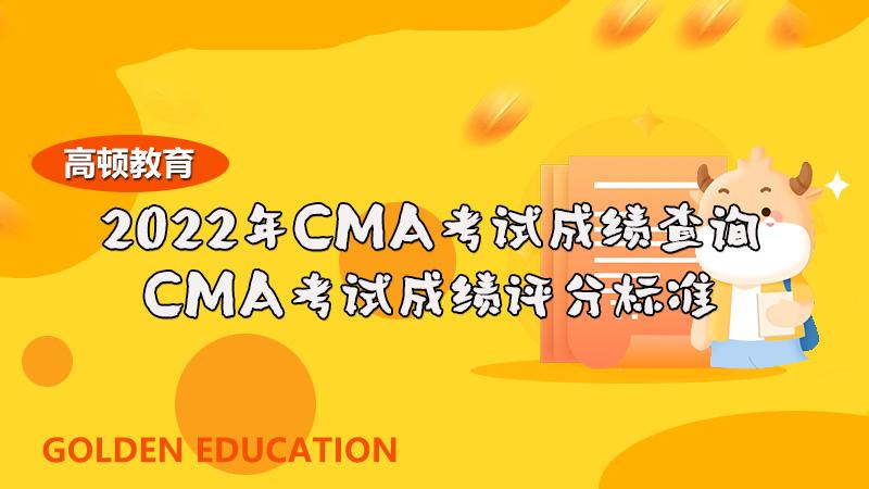 2022年CMA考试成绩查询,CMA考试成绩评分标准