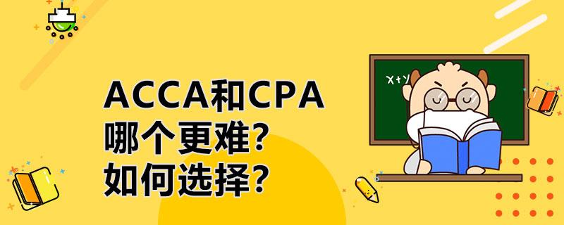 ACCA和CPA哪个更难?有什么区别?