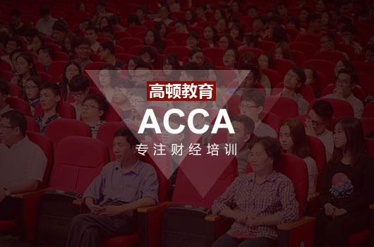 大一可以报考2022年ACCA考试吗?应该如何准备?