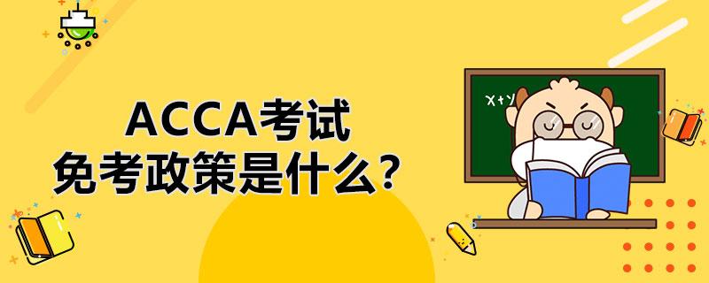 2022年ACCA考试免考政策是什么?怎么进行免考查询?