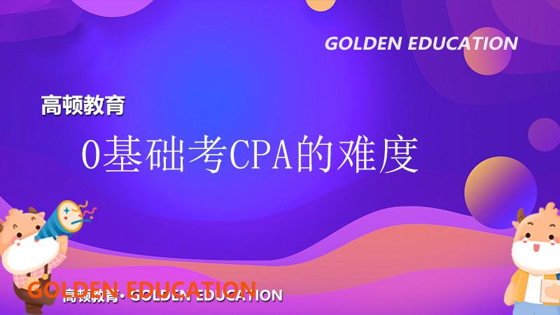 0基础考CPA