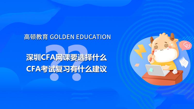 深圳cfa网课要选择什么?CFA考试复习有什么建议?