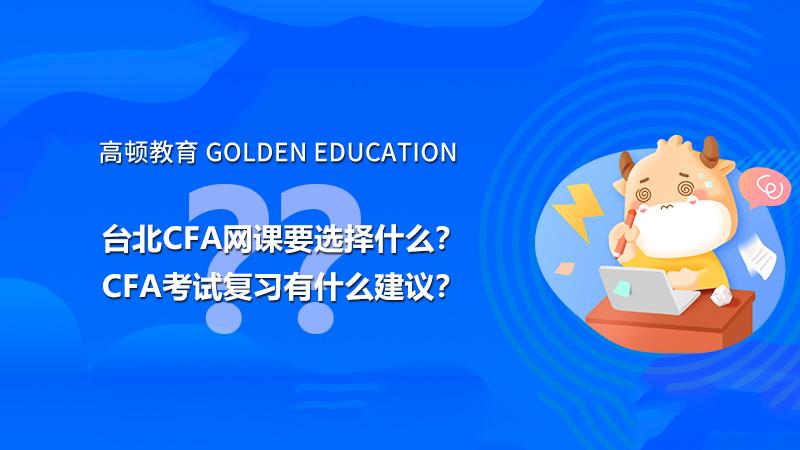 台北CFA网课要选择什么?可以选择高顿教育吗?