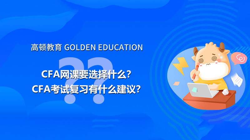 沈阳CFA网课要选择什么?CFA考试复习有什么建议?