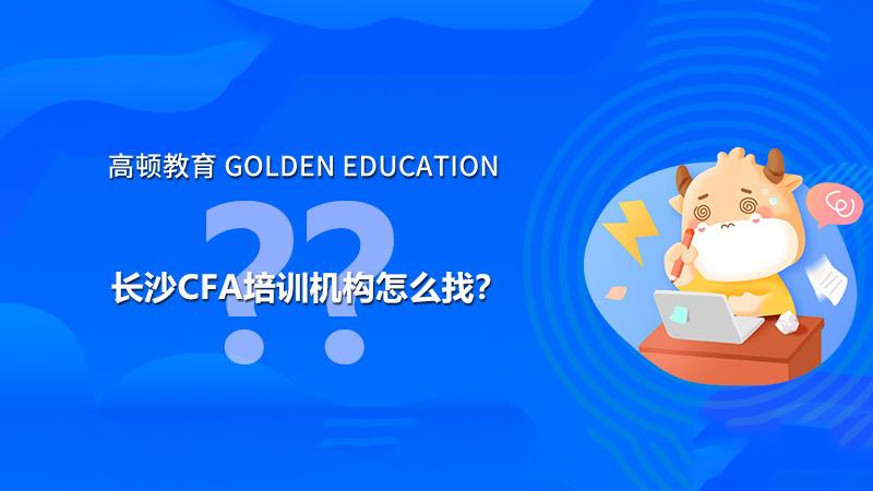 长沙cfa培训机构怎么找?CFA考试复习有哪些需要注意的?