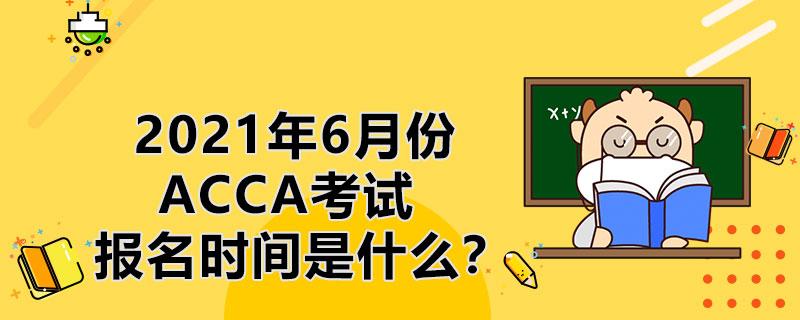 2021年6月份ACCA报考时间是什么?报考条件有哪些?