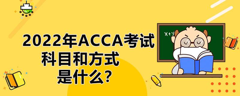 2022年ACCA考试科目是什么?考试方式是什么?