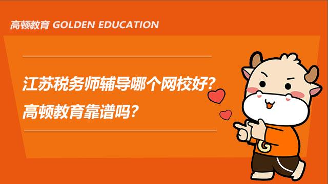 江苏税务师辅导哪个网校好?高顿教育靠谱吗?