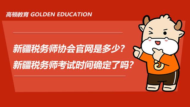 新疆税务师协会官网是多少?新疆税务师考试时间确定了吗?