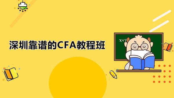 深圳靠谱的CFA教程班是哪个?高顿CFA培训有哪些课?