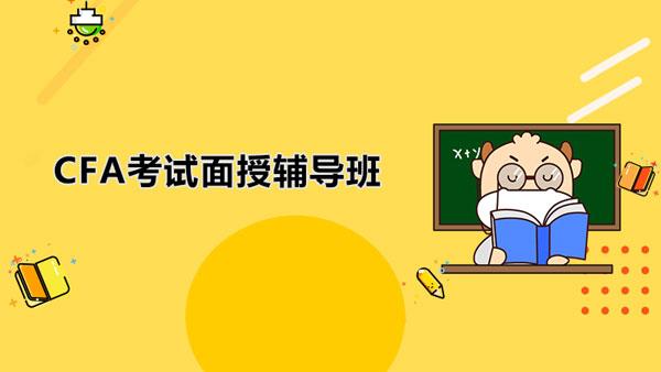 CFA考试面授辅导班是什么样的课程?CFA考试考什么?