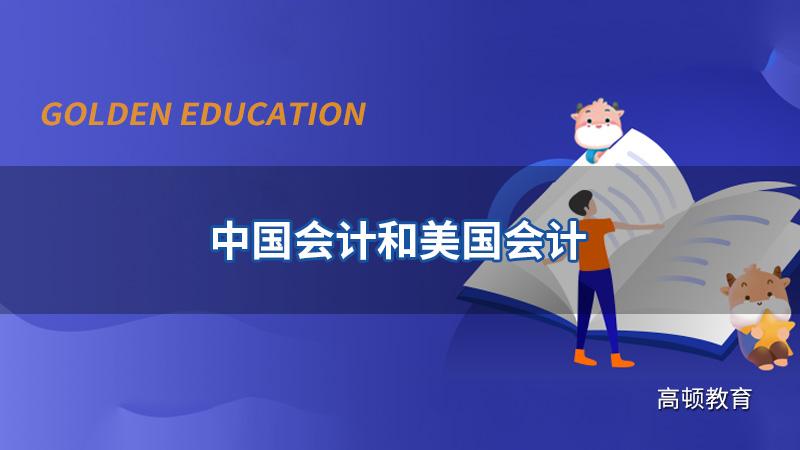 中国会计和美国会计有什么不同?美国税法会计法差异