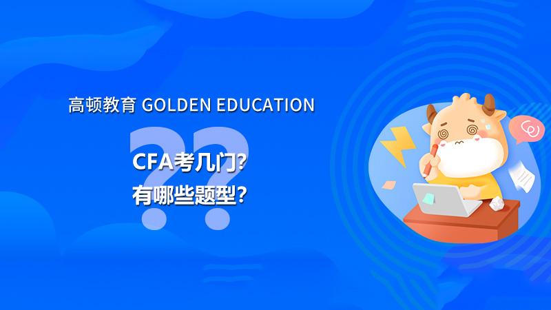 2022年CFA考几门?有哪些题型?