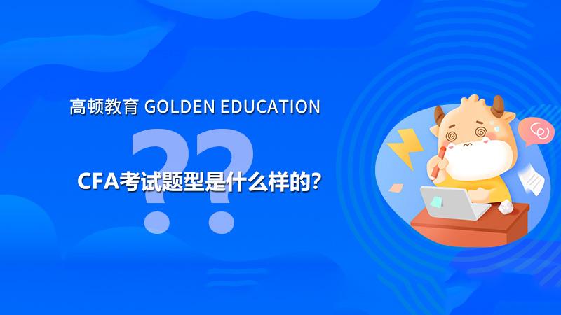 2022年CFA一二三级考试题型是什么样的?