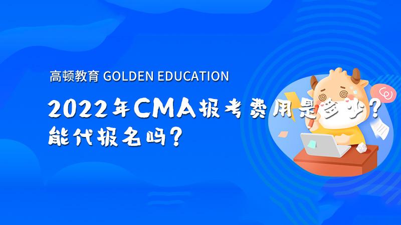 2022年CMA报考费用是多少?能代报名吗?