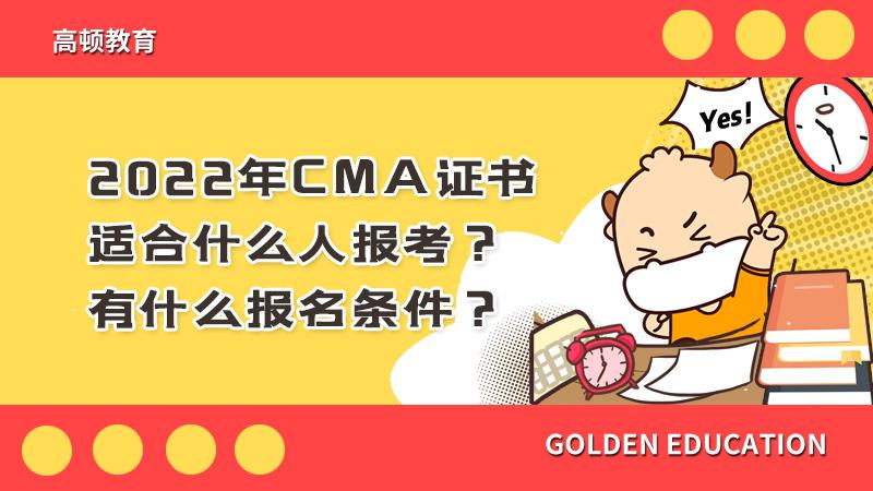 2022年CMA证书适合什么人报考?有什么报名条件?