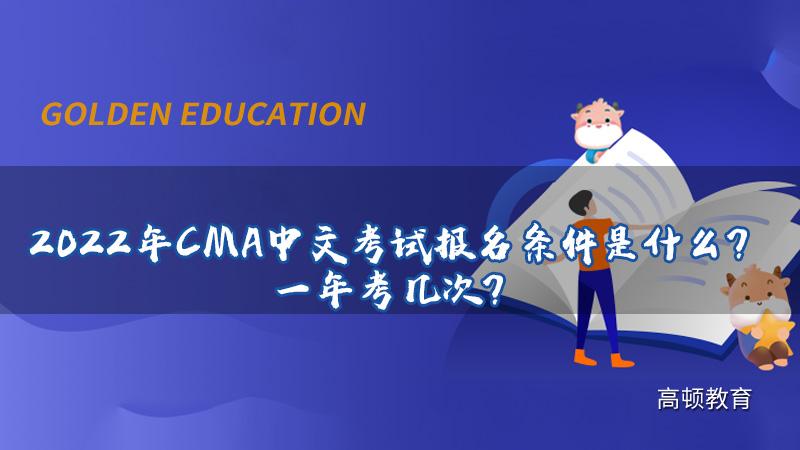 2022年CMA中文考试报名条件是什么?一年考几次?