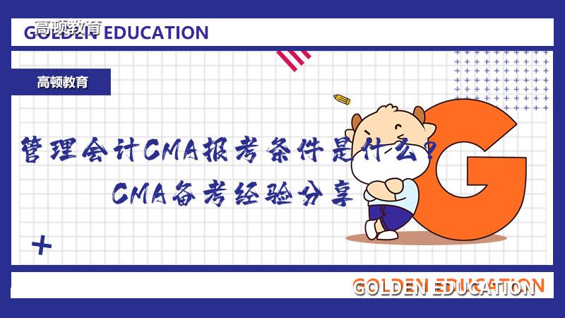 2022年管理会计CMA报考条件是什么?CMA备考经验分享