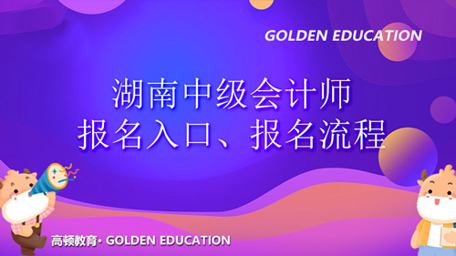湖南中级会计师2021年报名入口、报名流程