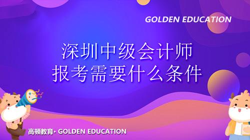 深圳中级会计师报考需要什么条件