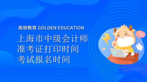 上海市2021年中级会计师准考证打印时间,考试报名时间