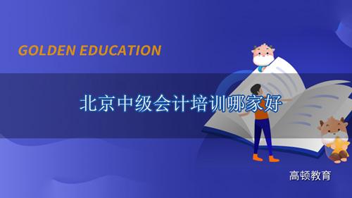 2021年北京中级会计培训哪家好
