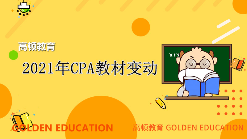 心态炸裂!2021年CPA教材大改动?速看.