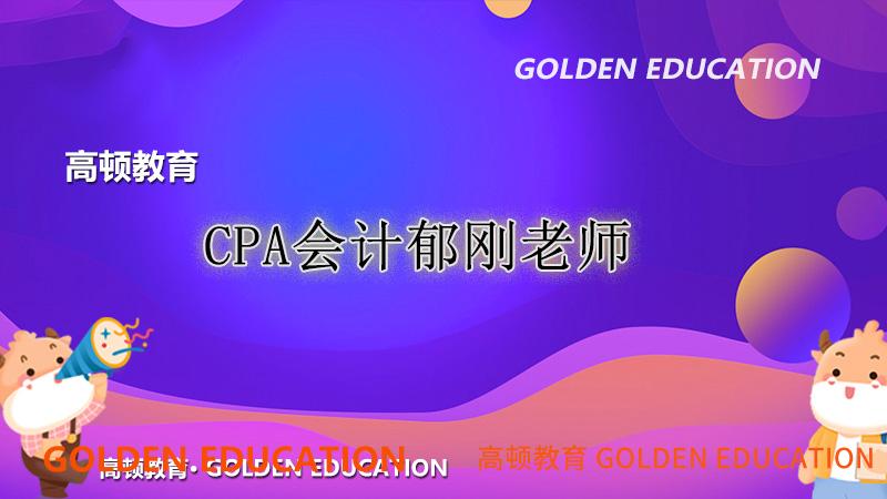 CPA会计郁刚老师