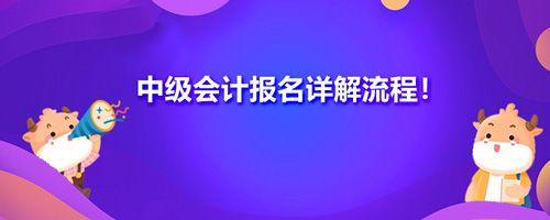 2022中级会计报名详解流程!