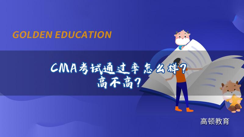 2022年CMA考试通过率怎么样?高不高?