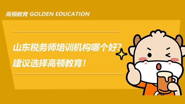 山东税务师培训机构哪个好?建议选择高顿教育!
