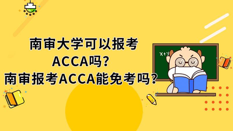 南审大学可以报考ACCA吗?南审报考ACCA能免考吗?