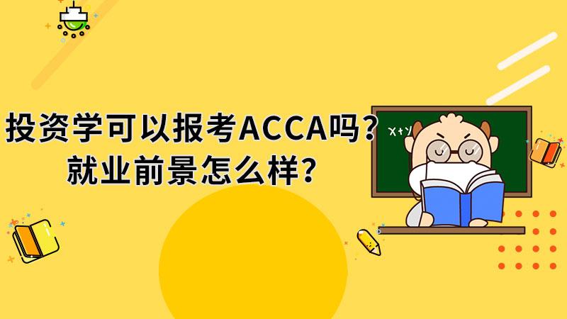 投资学可以报考ACCA吗?就业前景怎么样?
