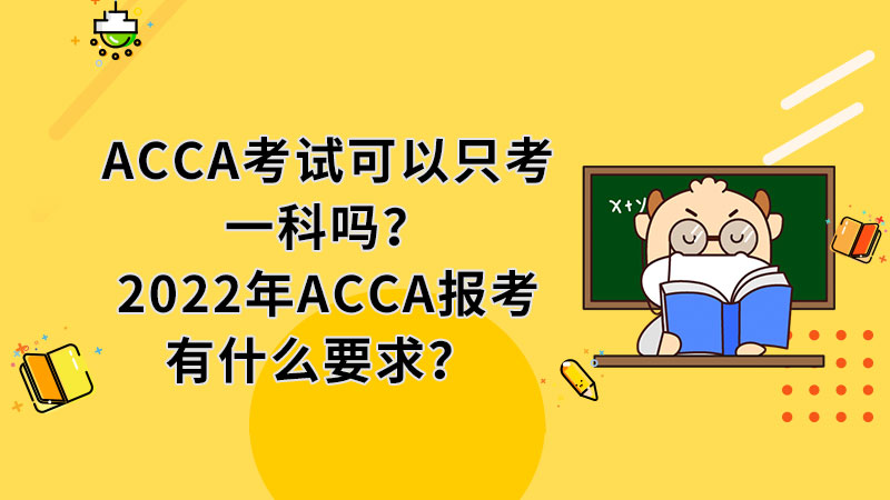 ACCA考试可以只考一科吗?2022年ACCA报考有什么要求?