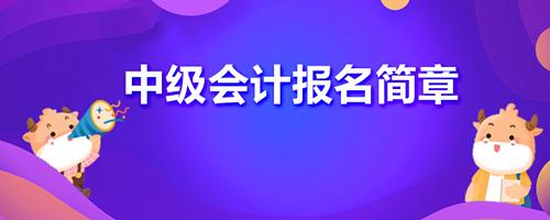 2021山东中级会计报名简章!