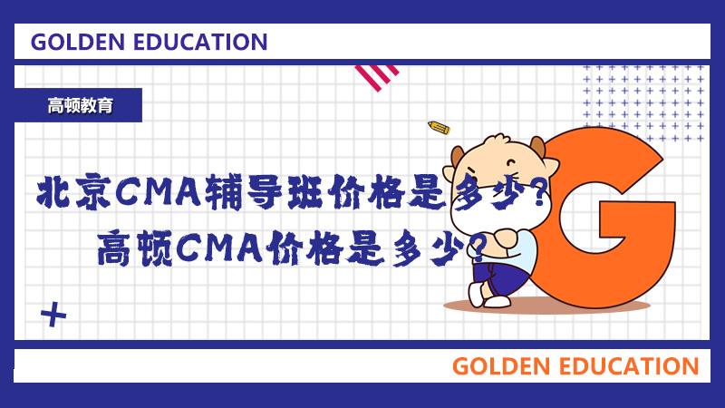 北京CMA辅导班价格是多少?高顿CMA价格是多少?