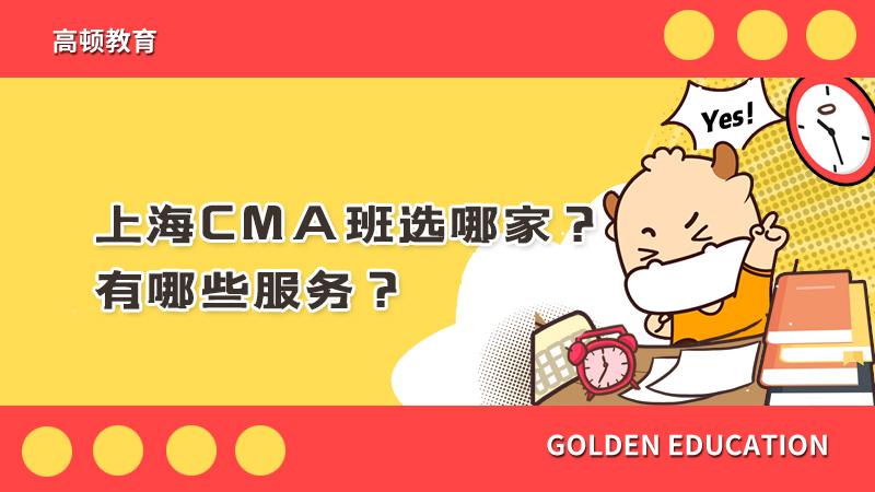 上海CMA班选哪家?有哪些服务?
