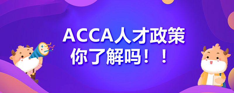 ACCA一线城市的人才政策,ACCAer了解吗?