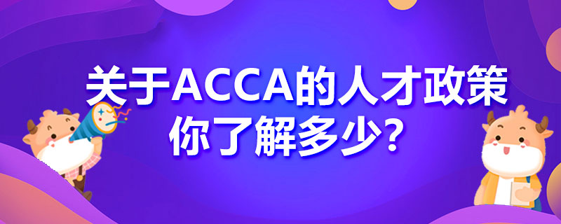 新一线城市有哪些关于ACCA的人才政策?你知道吗?