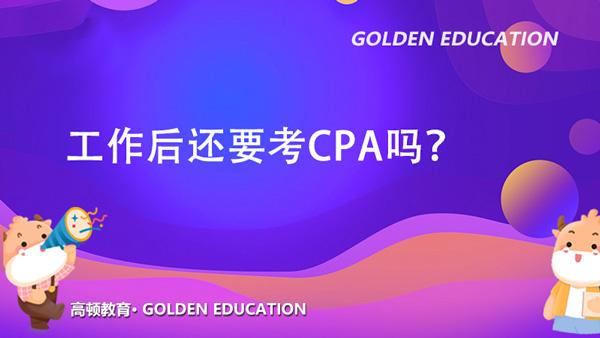 工作后还要考CPA吗?年龄大考CPA有用吗?