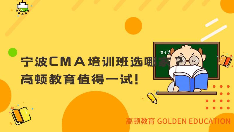 宁波CMA培训班选哪家?高顿教育值得一试!
