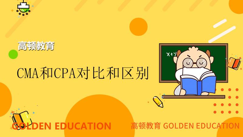 CPA和CMA有什么区别?哪个好?