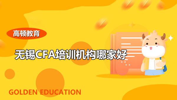无锡CFA培训机构哪家好?高顿无锡CFA培训机构有哪些课?