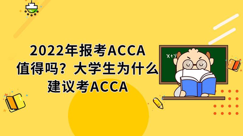 2022年报考ACCA值得吗?大学生为什么建议考ACCA